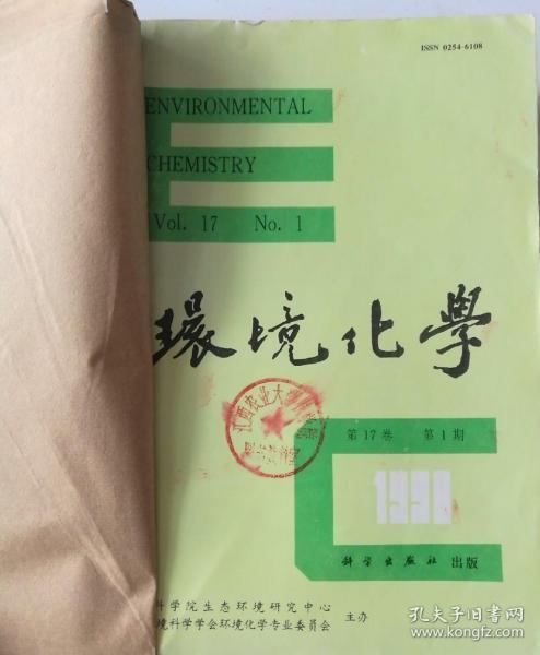 环境化学(双月刊) 1998年(1-6)期  合订本  (馆藏)