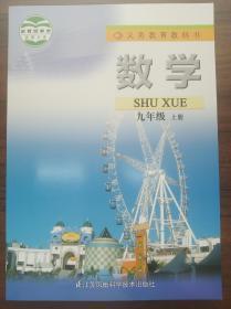 2020年 苏科版苏教版 数学 九年级上册 数学书 课本教材教科书 正版全新
