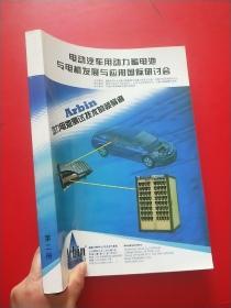 电动汽车用动力蓄电池与电机发展与应用国际研讨会 第二册