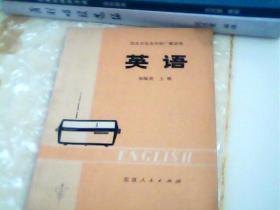 英语  初级班上册