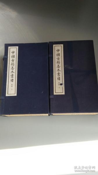 中国古籍善本书目(史部)二函十册