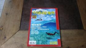 中国国家地理2010.10