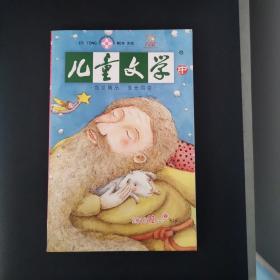 儿童文学(2010年第12期)中