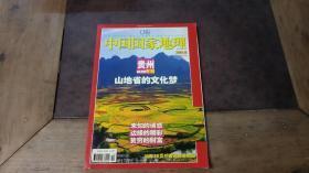 中国国家地理2004.10