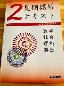 2019年日本英进馆暑期班初中二年级参考习题册