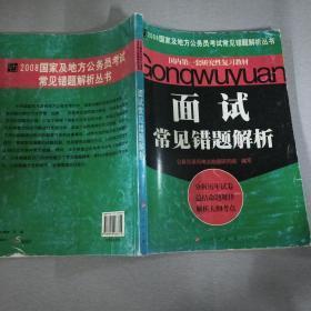 2008国家及地方公务员考试常见错题解析丛书——面试常见错题解析