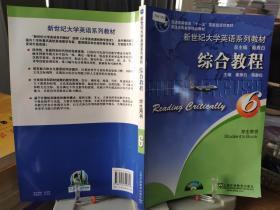 9787544615853 新世纪大学英语 综合教程6(学生用书) 带光盘