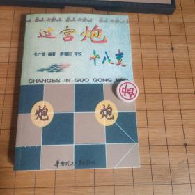 象棋书  过宫炮十八变