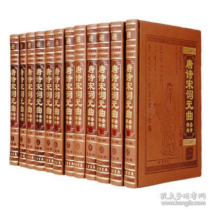 唐诗宋词元曲鉴赏辞典(全本皮面精装,共12册,文白对照,评注插图版)