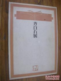 《齐白石展》1965年 日本雪江堂展览画集