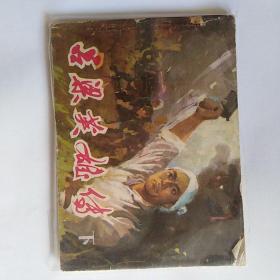 吕梁英雄传下册