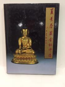 夏景春藏金铜佛像