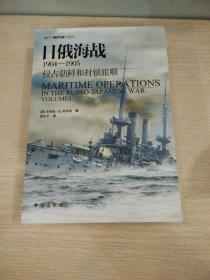 【正版现货】《日俄海战1904—1905:侵占朝鲜和封锁旅顺》