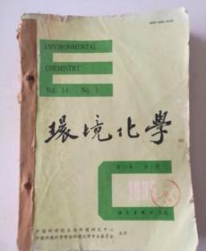 环境化学(双月刊)  1994年(1-6)期  合订本  (馆藏)