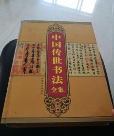 中国传世书法全集  四卷全