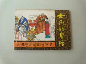 连环画小人书大西皇帝张献忠传奇女囚封皇后有眼已补