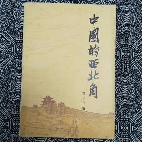 《中国的西北角》范长江著,新华出版社1980年5月1版1印,印数不详,32开219页,书前有作者像。