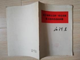 关于帝国主义和一切反动派是不是真老虎的问题 毛泽东  七十年代老版