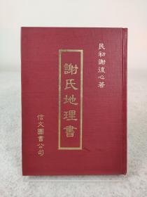 《谢氏地理书》