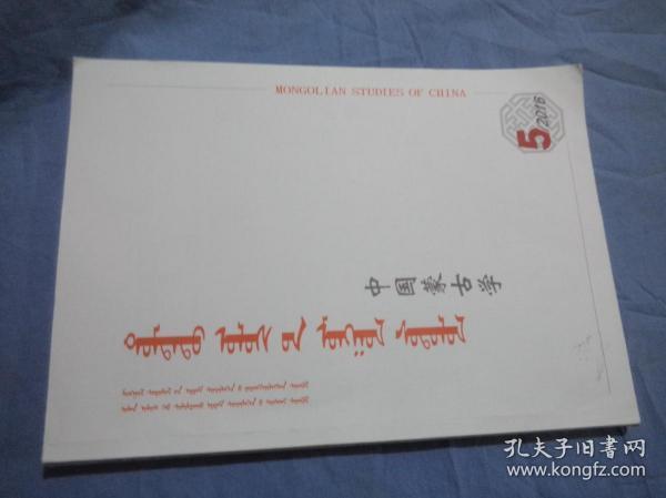 中国蒙古学 2016-05蒙文