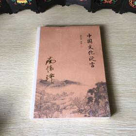 南怀瑾作品集(新版):中国文化泛言