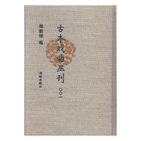 古本戏曲丛刊(16开精装 全160册 原箱装)