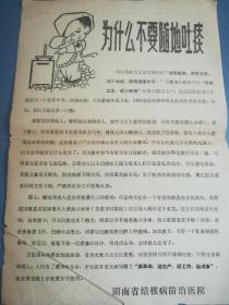 文革时期湖南省结核病防治医院【为什么不要随地吐痰】宣传单(语录)