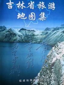 吉林省旅游地图集