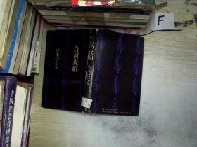白河夜船 日文书一本