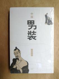 中国男装 陈仲辉  著 生活·读书·新知三联书店