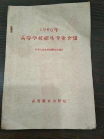 1960年高等学校招生专业介绍【60年2月一版一印】