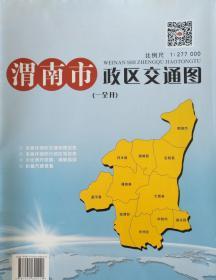 渭南市政区交通图82乘108CM 渭南市政区图 渭南市地图 渭南地图
