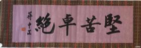 蒋中正 书法 纯手绘工艺品