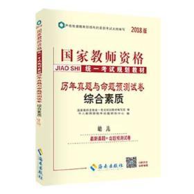 中人2018年国家教师资格证考试用书历年真题与命题预测试卷综合素质(幼儿园)
