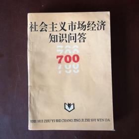 社会主义市场经济知识问答(700题)