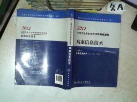 2012全国卫生专业技术资格考试指导:病案信息技术(适用专业病案信息技术士师中级)