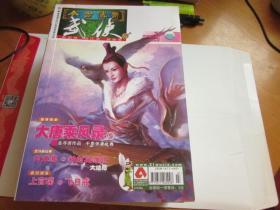 今古传奇武侠版2008年7月下半月版