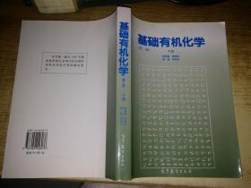 基础有机化学(第二版)上册精装 下册平装【合售】