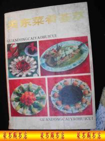 1990年出版的----16开大本----有图片---菜谱----【【关东菜肴荟萃】】---稀少