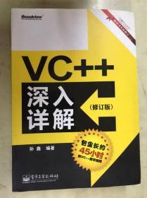VC++深入详解(修订版)