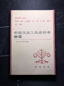 中国文史工具资料书举要 一版二印 私藏品好!内干净!