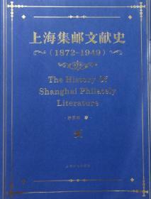 上海集邮文献史