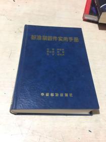 《标准紧固件实用手册》 印数3000册  /