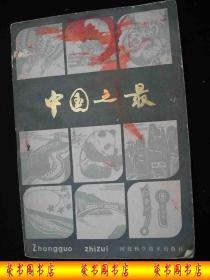 1985年出版的-----厚册资料书---【【中 国 之 最】】-----稀少