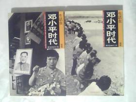 生活在邓小平时代(视觉80年代+视觉90年代)【上下全二册】【安哥签赠本】