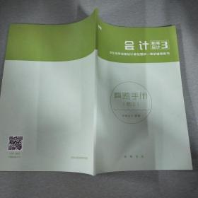 粉笔会计3真题手册题本