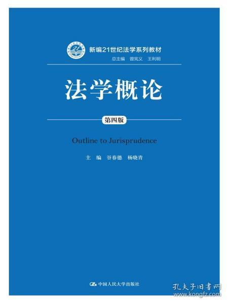 法学概论(第四版)