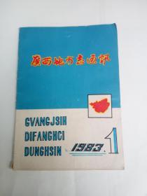 广西地方志通讯 1983年第1期