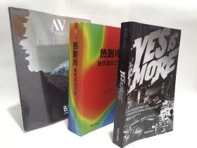 BIG作品集 yes is more +热到冷+AV 最新作品