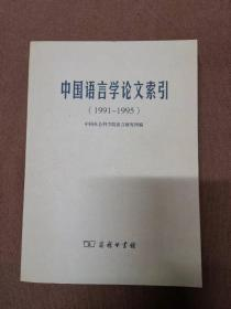 中国语言学论文索引 1991—1995